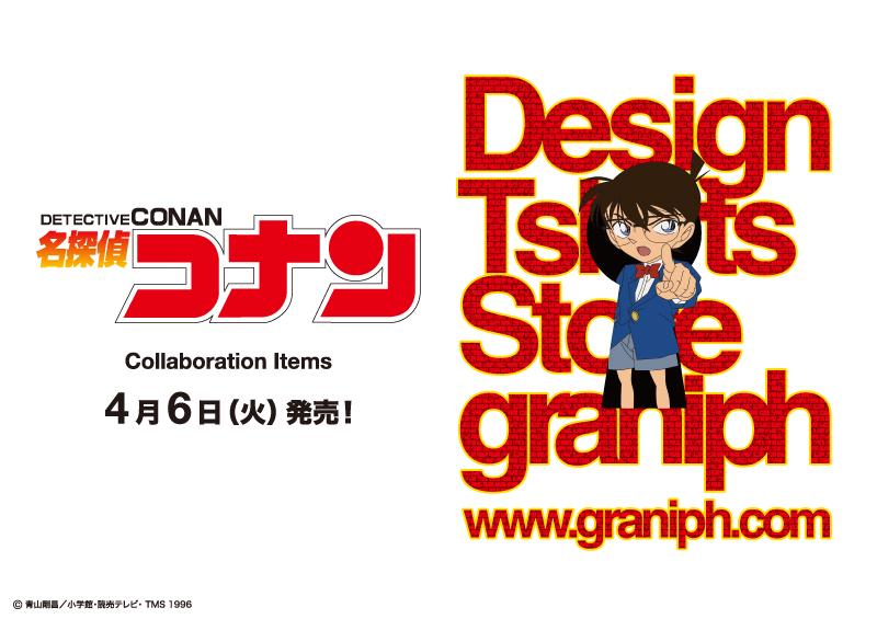 「名探偵コナン」×「グラニフ」仕掛けも楽しいTシャツ、ワンピース、キッズラインなど…全16アイテムが登場!