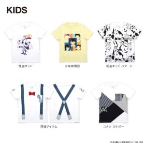 TVアニメ「名探偵コナン」×「グラニフ」キッズTシャツ