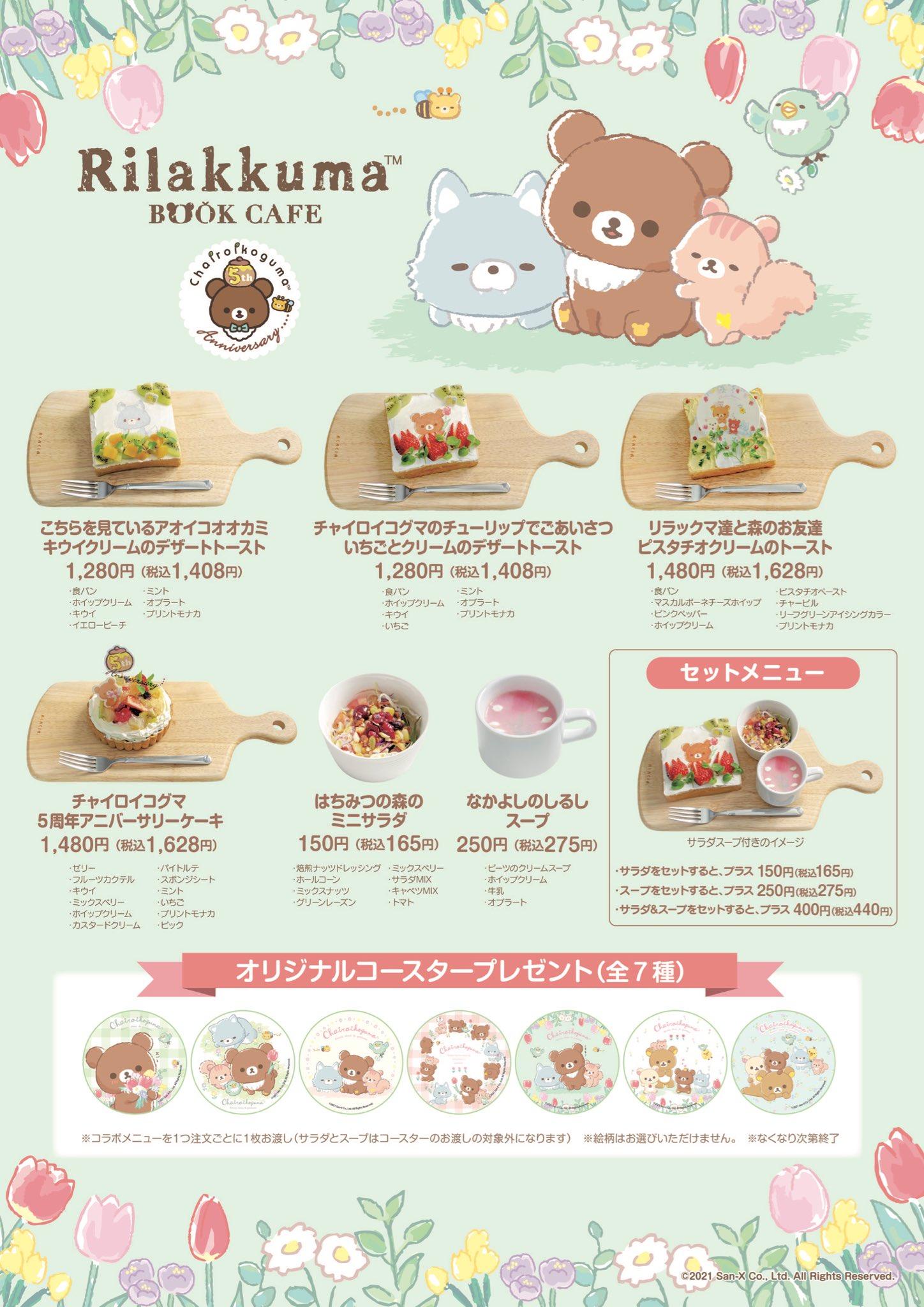 「Rilakkuma BOOK CAFE」フードメニュー
