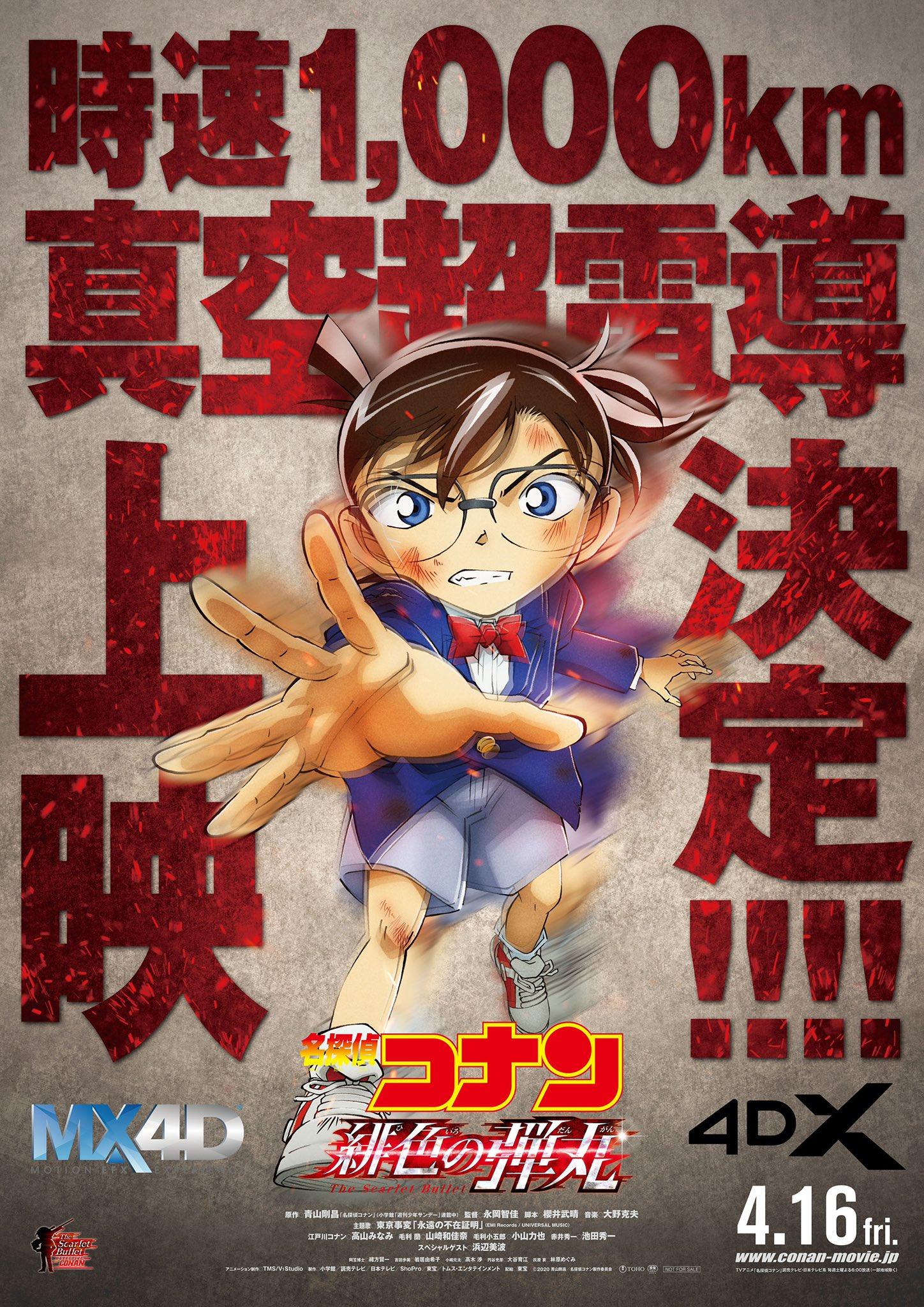 劇場版「名探偵コナン 緋色の弾丸」MX4D