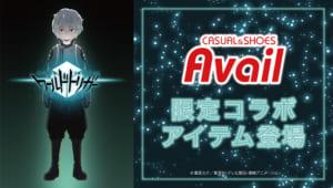 TVアニメ「ワールドトリガー」×「Avail」