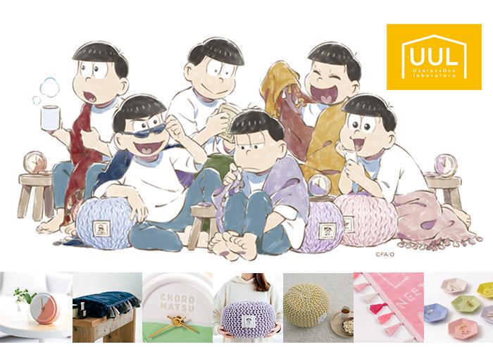 「おそ松さん」6つ子をイメージしたポップなインテリアが可愛すぎる!おうち時間を楽しむ6つ子の描き下ろしも公開