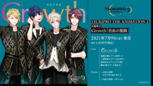 TVアニメ「TSUKIPRO THE ANIMATION 2」主題歌④ Growth「自由の旅路」
