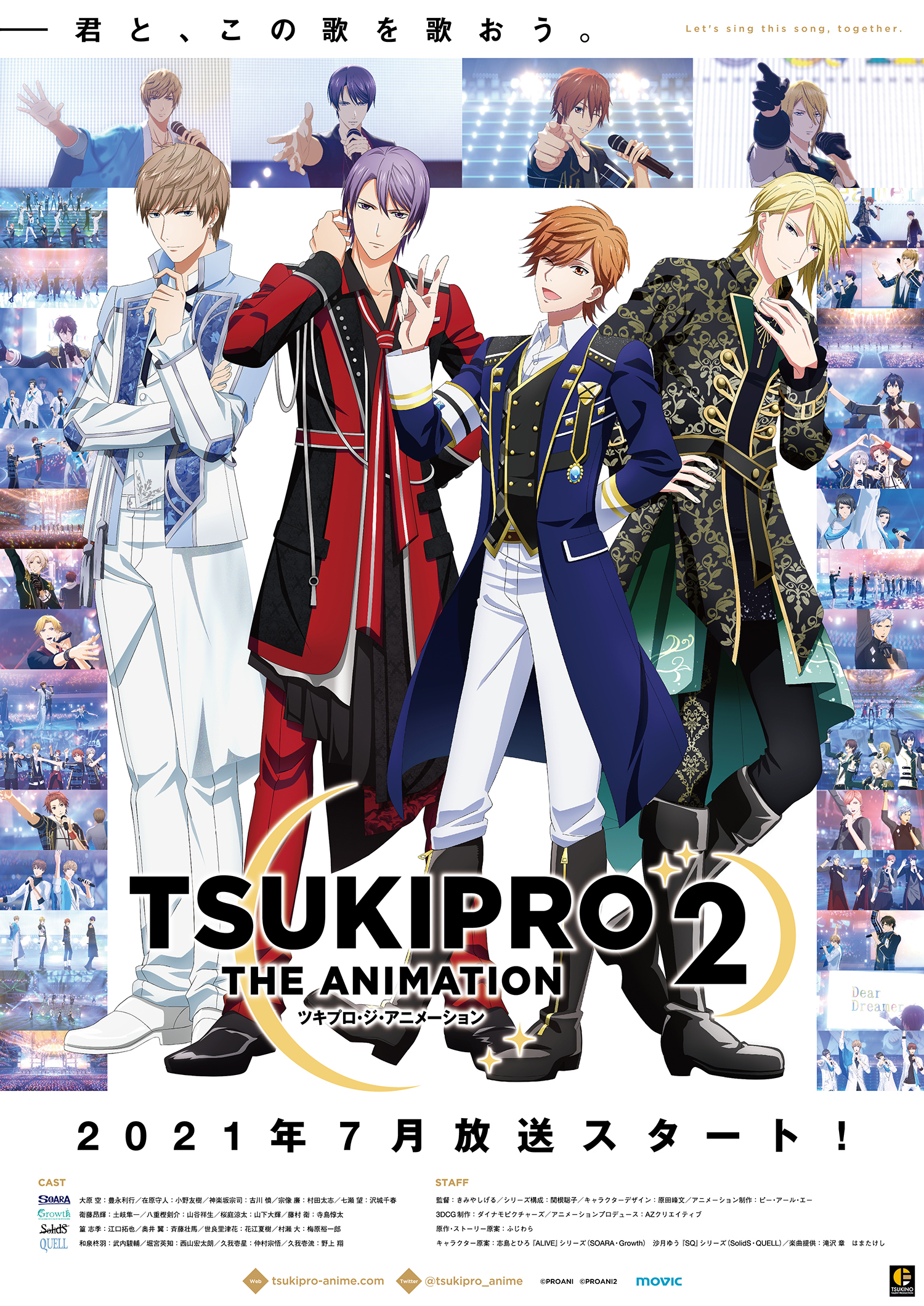 TVアニメ「プロアニ2」2021年7月放送決定!リーダー4人が集結したキービジュアル&各ユニットの主題歌試聴動画公開