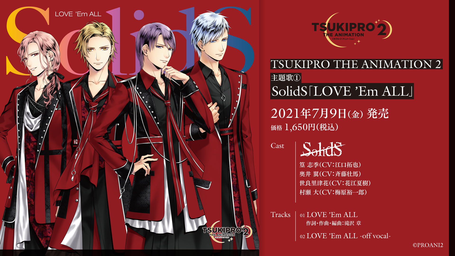 TVアニメ「TSUKIPRO THE ANIMATION 2」主題歌① SolidS「LOVE 'Em ALL」
