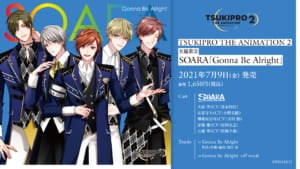 TVアニメ「TSUKIPRO THE ANIMATION 2」主題歌② SOARA「Gonna Be Alright」