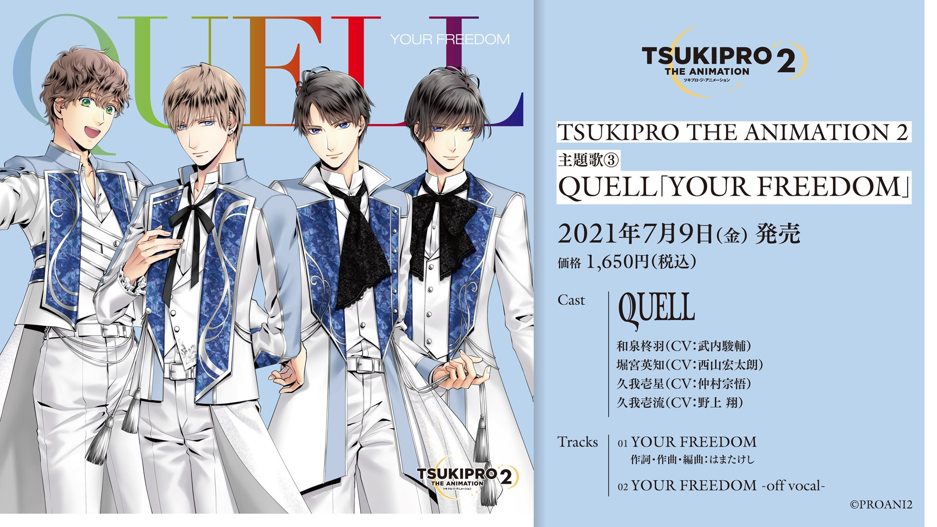 TVアニメ「TSUKIPRO THE ANIMATION 2」主題歌③ QUELL「YOUR FREEDOM」