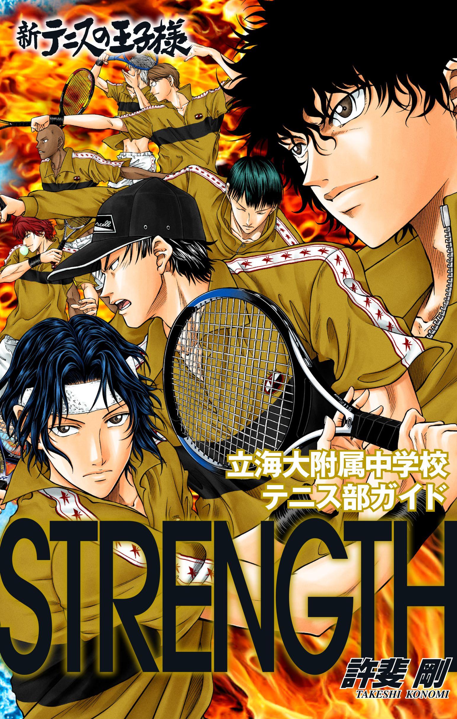 「新テニスの王子様」立海大附属中学校テニス部ガイド『STRENGTH』
