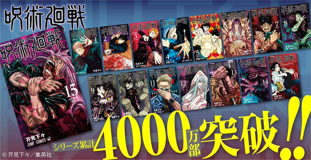 「呪術廻戦」シリーズ累計発行部数が4000万部突破!