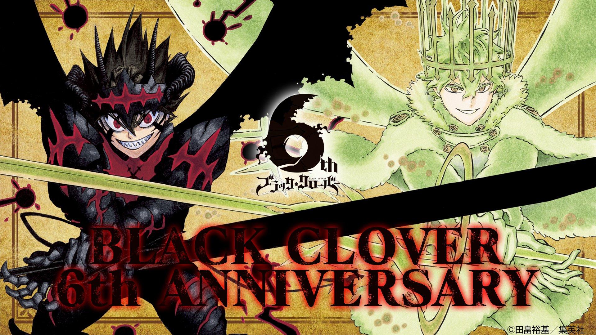 「ブラッククローバー」連載6周年突破記念ポスター