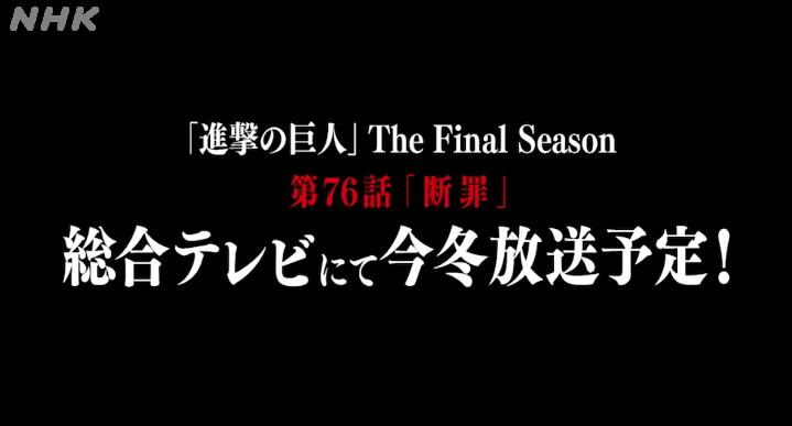 TVアニメ「進撃の巨人」The Final Season 第76話「断罪」放送決定