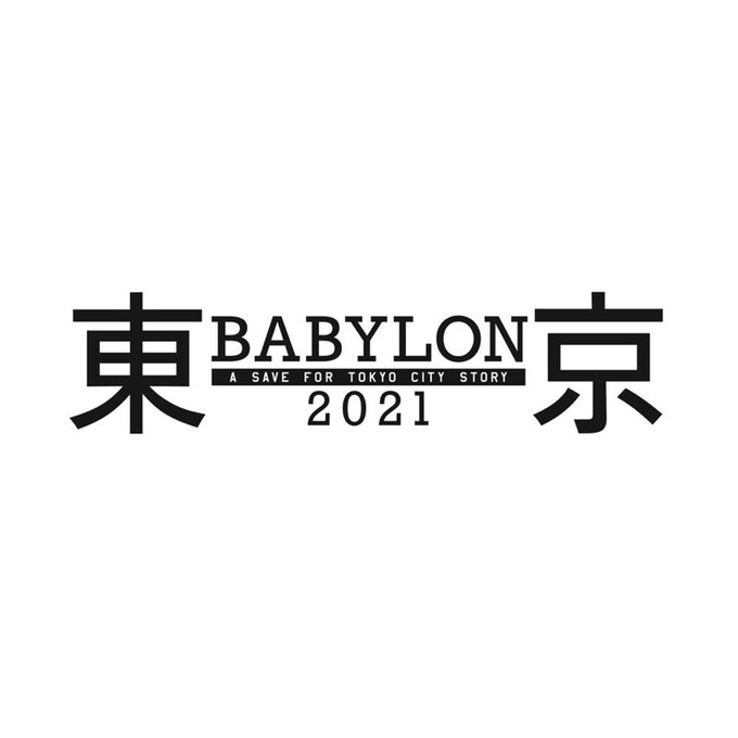 TVアニメ「東京BABYLON 2021」ロゴ