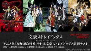 「文豪ストレイドッグス」アニメ化5周年記念特番「全日本文豪ストレイドッグス共通テスト」