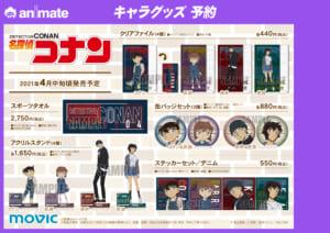 劇場版『名探偵コナン 緋色の弾丸』公開記念アニメイトフェア グッズ