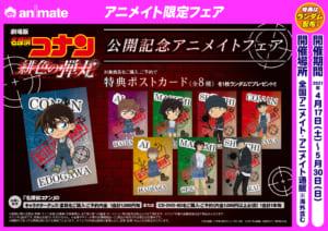 劇場版『名探偵コナン 緋色の弾丸』公開記念アニメイトフェア