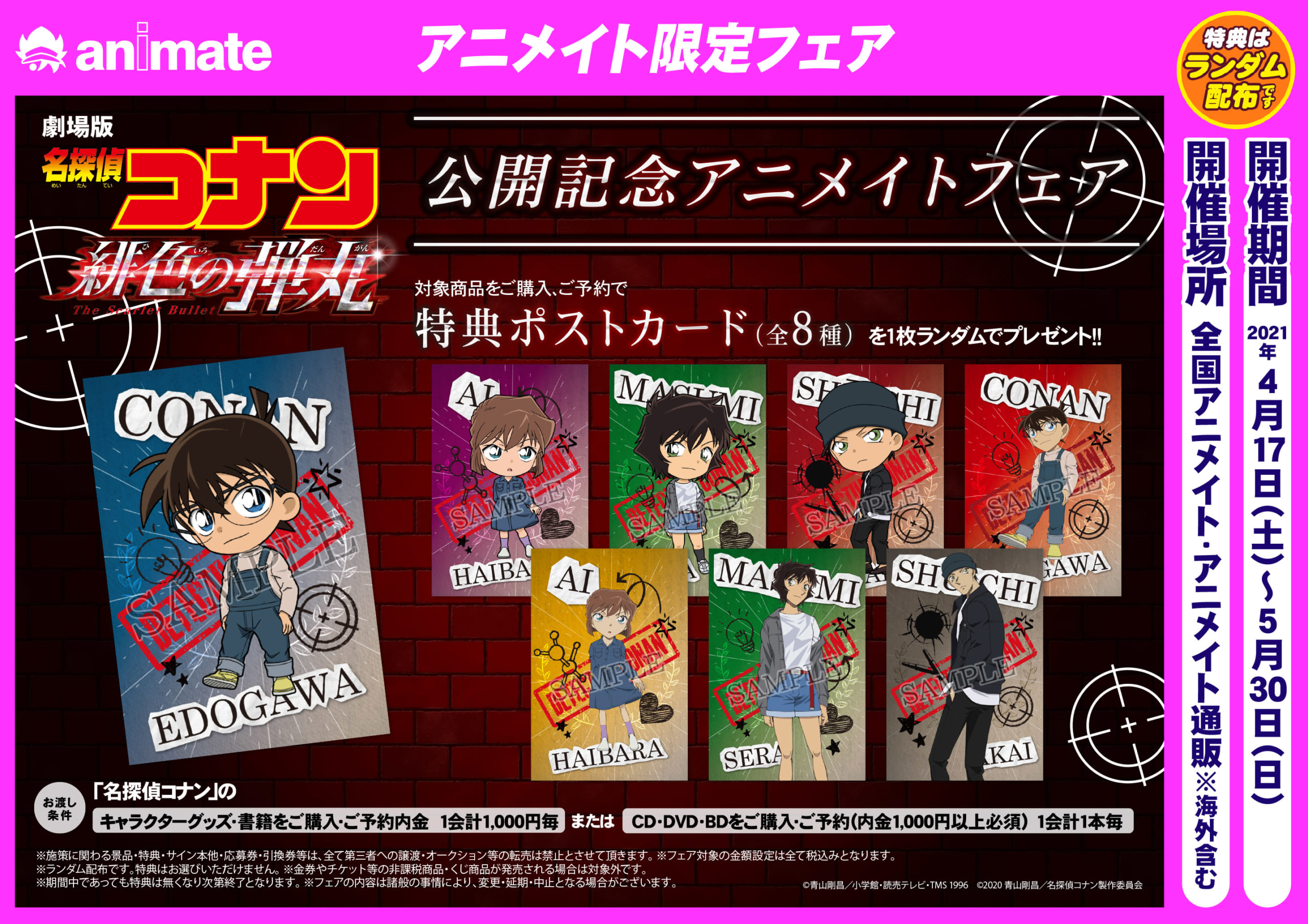 「名探偵コナン」アニメイトフェア開催決定!グッズを買ってポストカードをゲットしよう