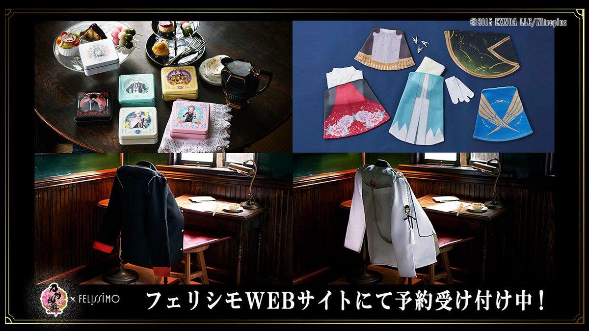 「刀剣乱舞」×「フェリシモ」刀剣男士の衣装や資源をイメージしたおうち時間が楽しくなるグッズが登場!