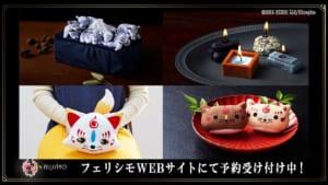 「刀剣乱舞-ONLINE-×フェリシモ」グッズ