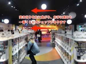 「ガシャポンのデパート 池袋総本店」からの道順
