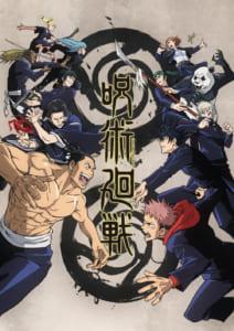TVアニメ「呪術廻戦」第二クールビジュアル