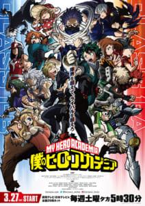 TVアニメ「僕のヒーローアカデミア」第5期ポスタービジュアル