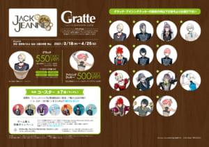 Nintendo Switch用ソフト「ジャックジャンヌ」グラッテ・アイシングクッキーの絵柄&コースター(全 7 種)