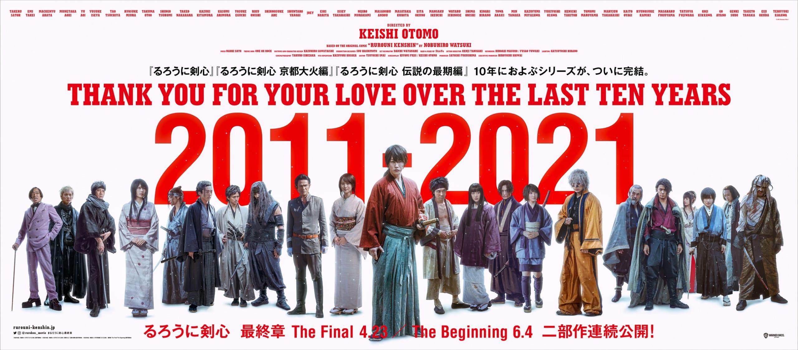 実写映画「るろうに剣心」シリーズ10周年企画始動!剣心・志々雄・縁らオールキャストが集結したメモリアルバナーが完成