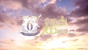 「夢王国と眠れる100人の王子様」6周年記念動画