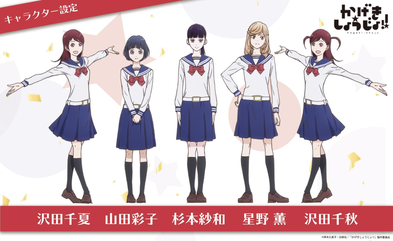 TVアニメ「かげきしょうじょ!!」キャラクター設定 予科生
