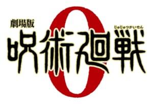 「劇場版 呪術廻戦 0」ロゴ