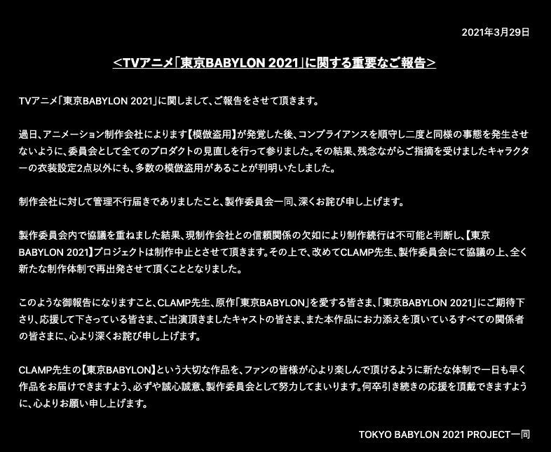 TVアニメ「東京BABYLON 2021」に関する重要なご報告