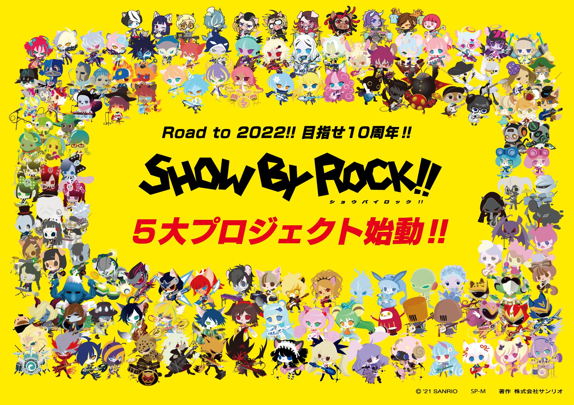 "「SHOW BY ROCK!!」10周年に向け""5大プロジェクト""が始動!第1弾は「""新曲で♪""ロッカーと作るMV企画!!」"