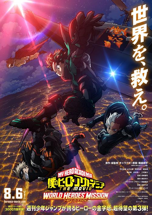 劇場版「ヒロアカ ワールド ヒーローズ ミッション」新ビジュアル&ストーリー解禁!デク・爆豪・轟が夜の空に飛び出し任務開始