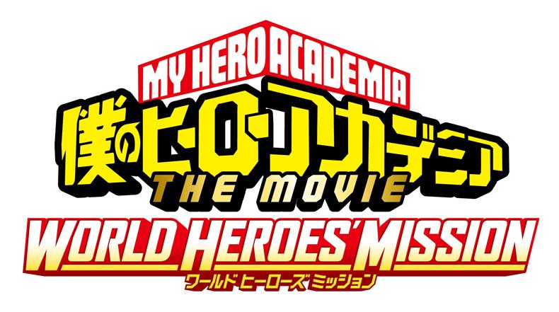 「僕のヒーローアカデミア THE MOVIE ワールド ヒーローズ ミッション」ロゴ