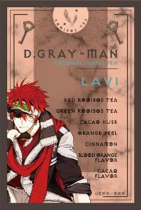 『D.Gray-man』ブレンドティー ラビ