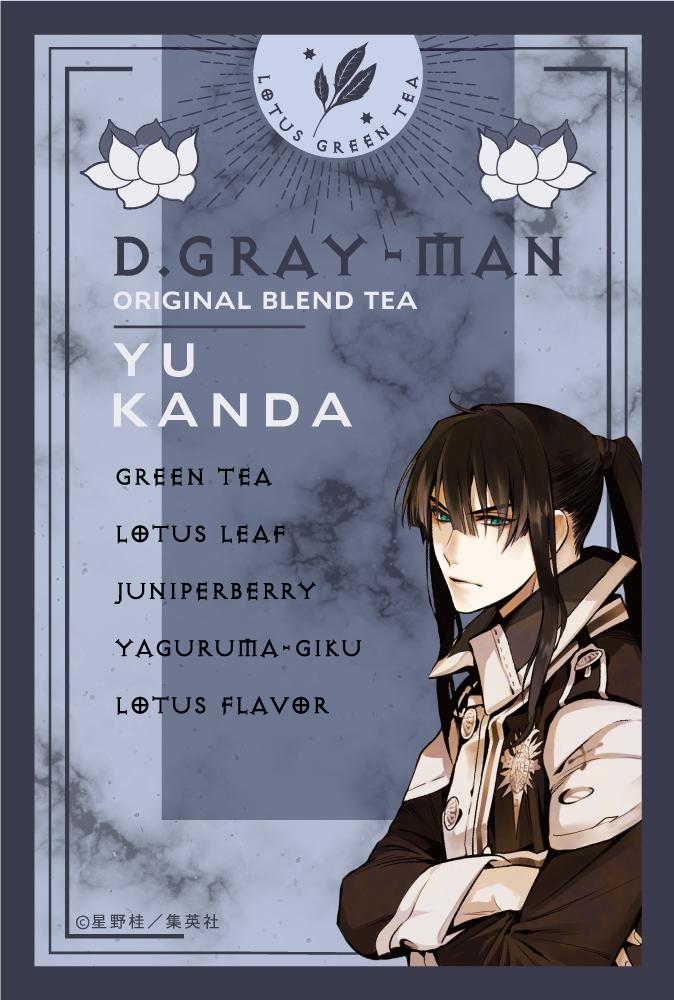 『D.Gray-man』ブレンドティー神田ユウ