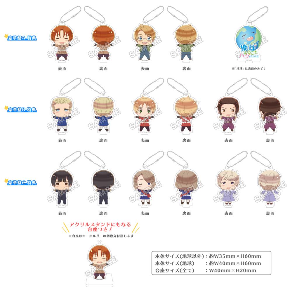 アニメ「ヘタリア World★Stars」主題歌CD同梱特典アクリルキーホルダー