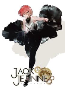 「ブロメイト 2021」参加作品「ジャックジャンヌ」