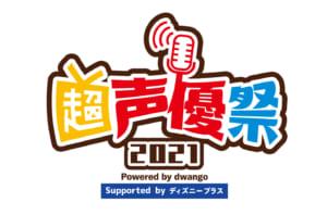 「超声優祭2021」ロゴ