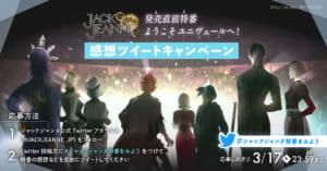 Nintendo Switch 用ソフト「ジャックジャンヌ」発売直前記念 スペシャル特番「ようこそユニヴェールへ」Twitterキャンペーン