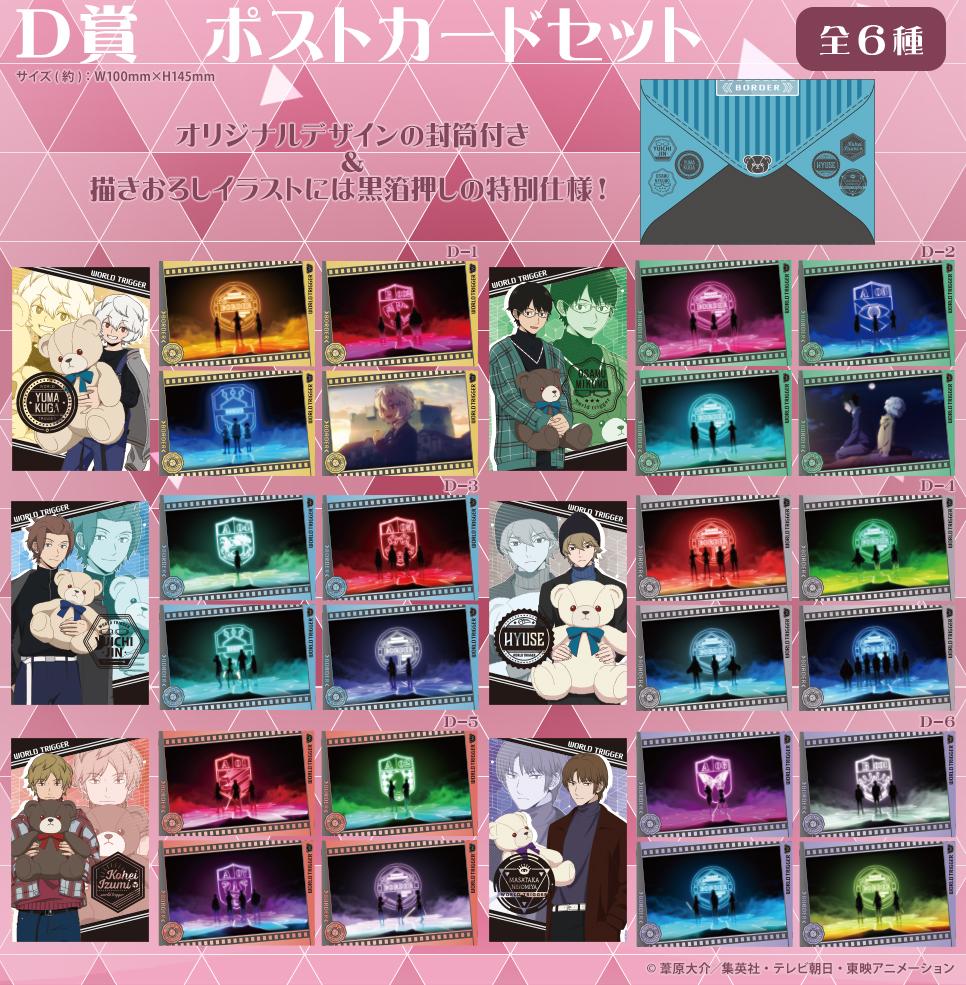 ワールドトリガー くじメイト D賞ポストカードセット