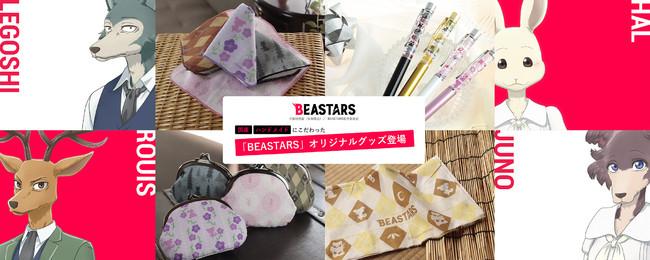 「BEASTARS」ハーバリウムボールペン&和小物が発売決定!レゴシ・ハル・ルイ・ジュノがモチーフ