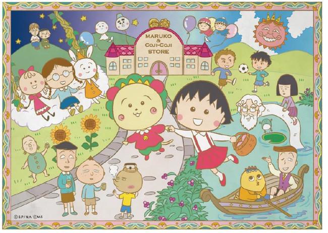 「まる子とコジコジストア」記念アート
