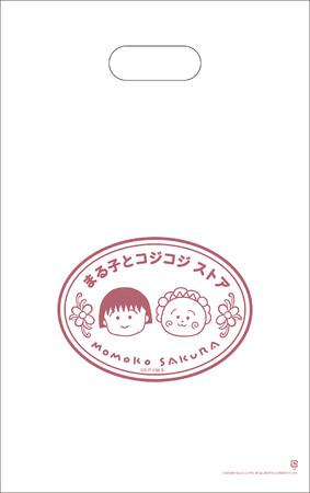 「まる子とコジコジストア」ショッパー