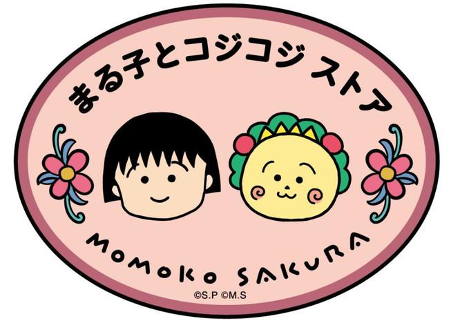 「まる子とコジコジストア」ロゴ