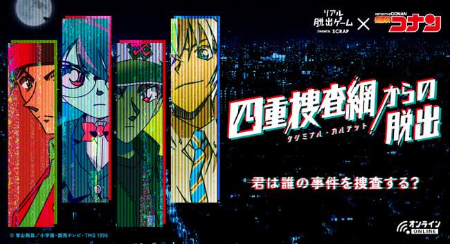 「名探偵コナン」オンラインリアル脱出ゲーム「四重捜査網からの脱出