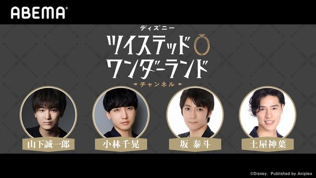 「ツイステ チャンネル #7」配信決定!山下誠一郎さん、小林千晃さん、坂泰斗さん、土屋神葉さんが出演