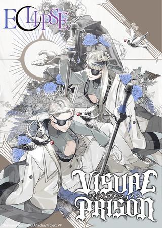 TVアニメ「ヴィジュアルプリズン」ECLIPSE(イクリプス)