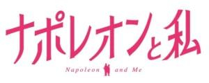 「ナポレオンと私」ロゴ