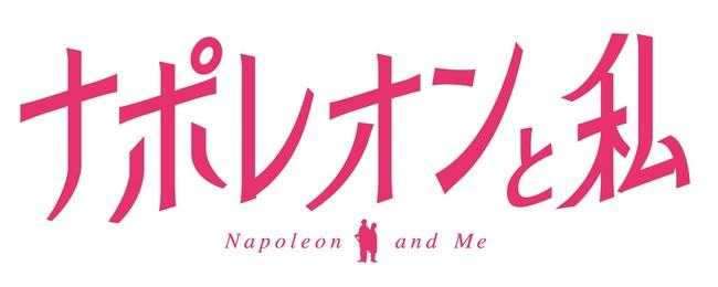 「イケメンシリーズ」スタッフが贈る初の実写映画「ナポレオンと私」公開決定!悩める女性を描く「イケヴァン」スピンオフ作品
